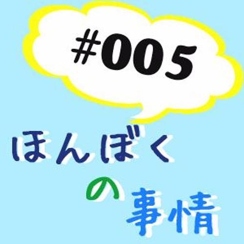 【ネットラジオ】ほんぼくの事情#005【小ネタ】