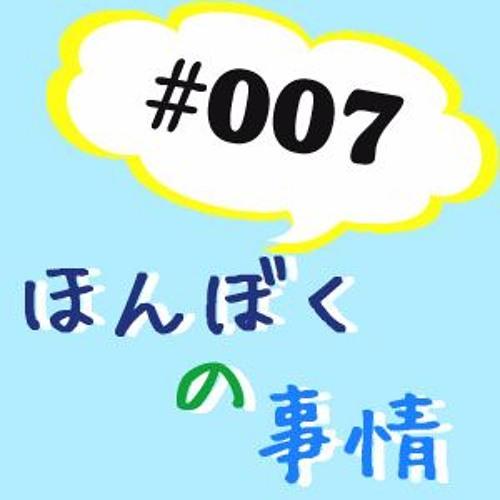 【ネットラジオ】ほんぼくの事情#007【小ネタ】