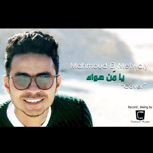 Ya Mn Hawah - Mahmoud El Metwaly  | يامن هواه - محمود المتولى