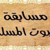 Download مسابقة صوت المسلم لتلاوة القرآن والإنشاد الديني Mp3