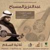 Download عبدالعزيز المسباح - شويخ من ارض مكناس - حفلة نوفمبر 2016 Mp3