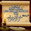 Eifaa e Ahed Par Be Nazeer Qurbania Aur Mesaleyn - Mufti Taqi Usmani Sahib NEW BAYAN 01-01-2017 mp3