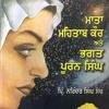 Jarnail Singh Chakar On Book Mata Mehtab Kaur Ate Bhagat Puran Singh (Part 2)