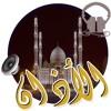 Barakatullah Saleem - Azan-e-Fajr At London 2012