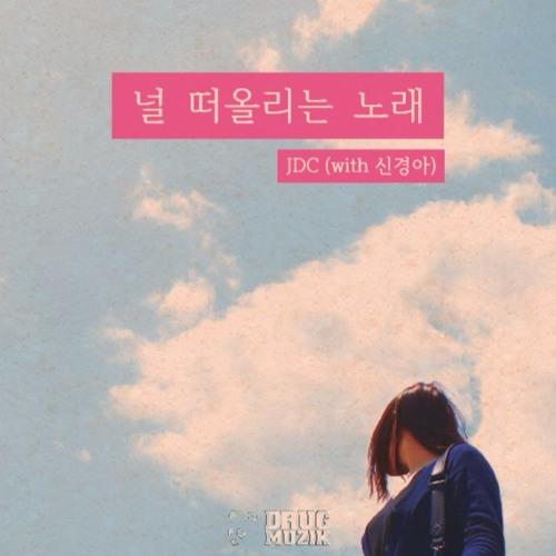 널 떠올리는 노래 - JDC (feat.신경아)