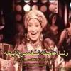 Download دخل الحرامى Mp3