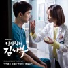 Lee Suk Hoon - SG WANNABE Romantic Doctor, Teacher Kim OST Part 5