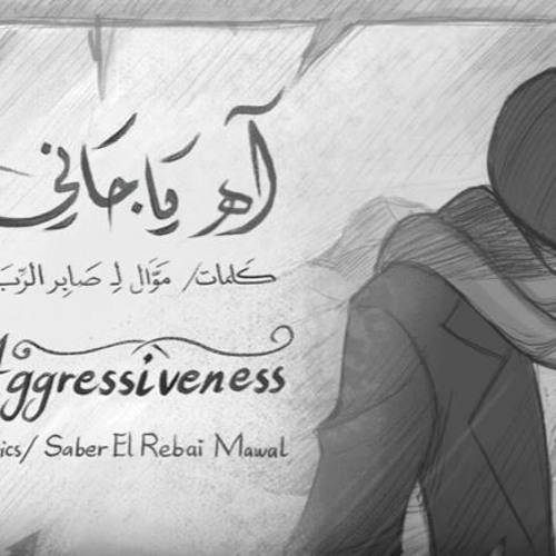 Abdulrahman Mohammed & BTB اه جاني عبدالرحمن محمد و