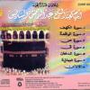 Al-Azan