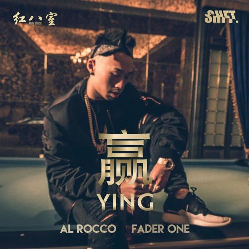 赢 YING (Prod. by Fader One)
