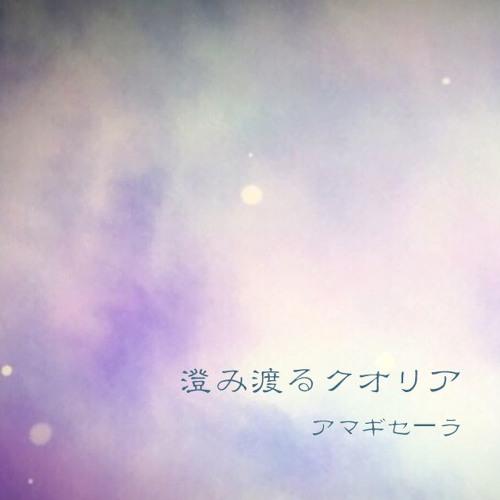 【M3 2016秋新曲】澄み渡るクオリア short ver.
