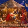 Zakharii - На Різдво Христове Ангел Прилетів (Angel) - Ukrainian Christmas Carol