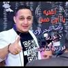 Download اغنيه يا بن دمي رضا البحراوي توزيع فورتي الماجيك Mp3