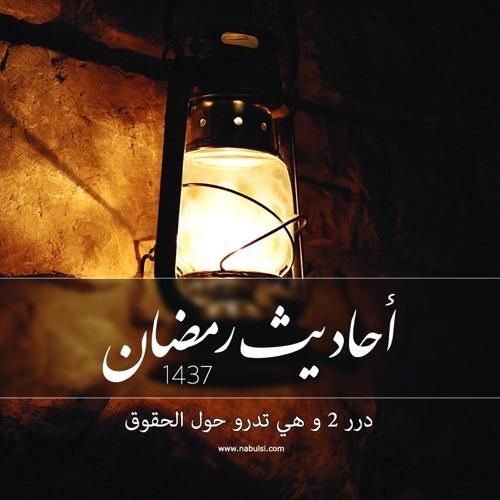 Ram3712 أحاديث رمضان 1437 ـ درر2 ـ الحلقة الثانية عشرة : حقوق الجار - الاعانة - الاقراض - تهنئته