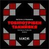 Patsyki z Franeka - Тобі Потрібен Такий Як Я (Fatan & Forlen Extended Remix)