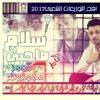Download احمد عامر اغنية سلام يا صاحبى توزيع درامز محمود فيوتشر2017 Mp3