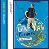 The Gap Yah Plannah, By Orlando, Read by Orlando
