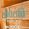Download Mohamed Hamidi - 3ala A Ha3atbak / محمد حميدي - علي اية اعاتبك Mp3