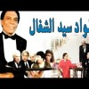 Download مسرحية الواد سيد الشغال Mp3