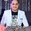 Download اغنية الصفار والنفسنه رضا البحراوى توزيع احمد الاصلى 2017 Mp3