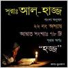 22. সূরা আল্ হাজ্জ (Surah Al Hajj) Bangla Translate