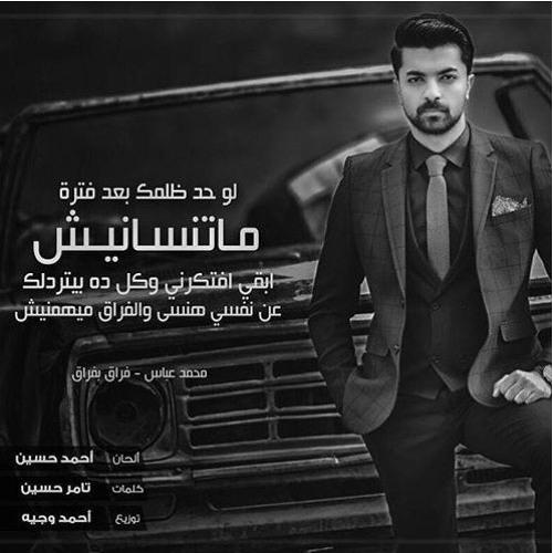 محمد عباس - فراق بفراق جديد2017