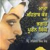 Jarnail Singh Chakar On Book Mata Mehtab Kaur Ate Bhagat Puran Singh (Part 3 )