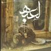 Karim Moka ' عقرب ' - Toyلعبه.mp3