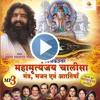 Best Mrityunjaya bhajan (Yugo Yugo ) - Suresh wadkar  | Swami Sehajanand Nath
