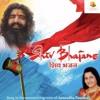 Mritunjay Bhajan By Anuradha Paudwal Mritunjay Mahadev Ki Mera Pranamok Swami Sehajanand Nath Mp3