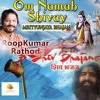 om namah shivay | Roop Kumar Rathod (Mahamrityunjaya bhajan)