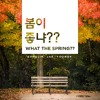 poster of 10cm What The Spring 10cm song