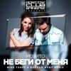 Мохито - Не беги от меня (Mike Tsoff & German Avny Radio Edit)