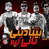 Download مهرجان بتناديني تاني ليه  غناء قوراشي - موزه - سمسم  ال8 جيجا 2017 Mp3