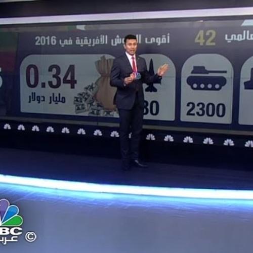 """مصر تحتفظ بلقب """"أقوى جيش أفريقي في 2016"""" والجزائر في المركز الثاني ؟  محمد سيف"""