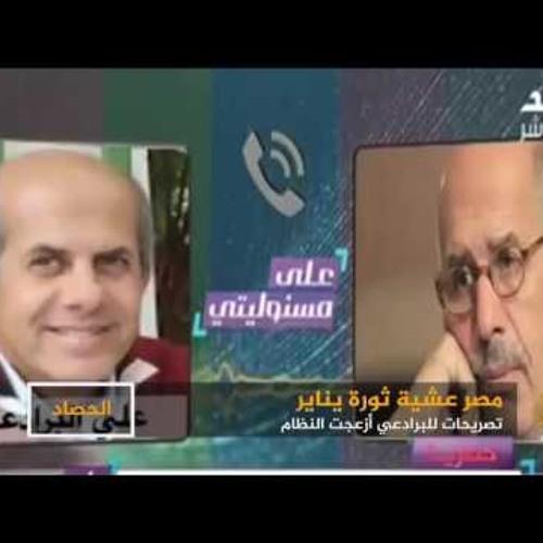 @ElBaradei  ||  البرادعي في مرمى نيران إعلام السيسي ؟  #الجزيرة |  فتحي إسماعيل
