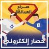فيسبوك يغلق حسابات فلسطينية، فهل أصبح فضاء لقمع الفلسطينيين؟ #الجزير ة