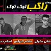 Download 2017 مهرجان راكب توكتوك تيم ال6 فولت و  الفيشناوية Mp3
