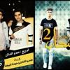 Download مهرجان صحاب باعو العشرة 2 | غناء | عبدو الفنان | حوده البيضة | كلمات وتوزيع عبدو الفنان Mp3