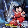 DRAGONBALL & DRAGONBALL Z - CD2 - 01 - Makafushigi Adventure - Entrada TV