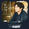 [ Goblin/도깨비 OST Part.10 ] -  소원/Wish (Inst. )  - Urban Zakapa/어반자카파 Mp3