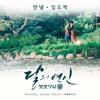 Goodbye Lim Do Hyuk Ost Album Cover