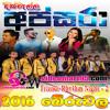 29 - UDE HAWA MAL - videomart95.com - Asanka Priyamantha