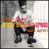 Moshiko Mor - Kulam Omrim (Mizzi Israel - Official Remix) |  מושיקו מור - כולם אומרים (רמיקס רשמי)