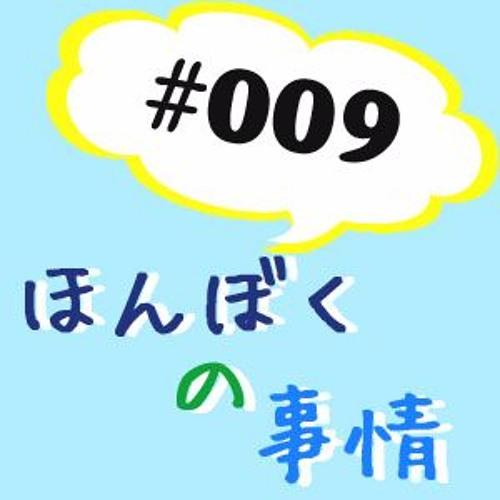 【ネットラジオ】ほんぼくの事情#009【小ネタ】