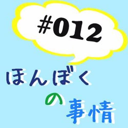 【ネットラジオ】ほんぼくの事情#012【小ネタ】
