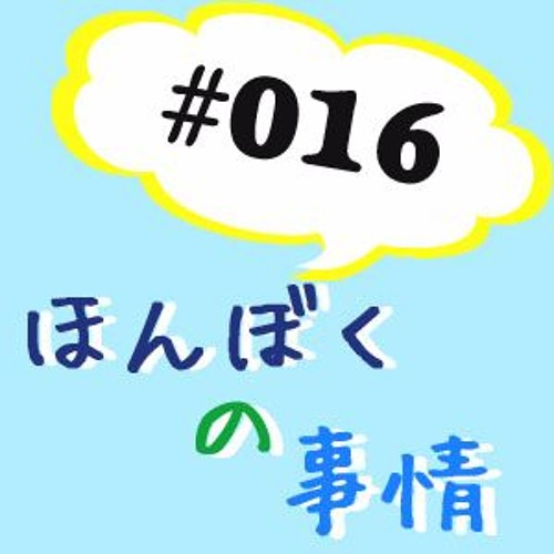 【ネットラジオ】ほんぼくの事情#016【小ネタ】