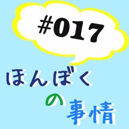 【ネットラジオ】ほんぼくの事情#017【小ネタ】