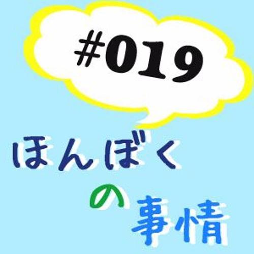 【ネットラジオ】ほんぼくの事情#019【小ネタ】