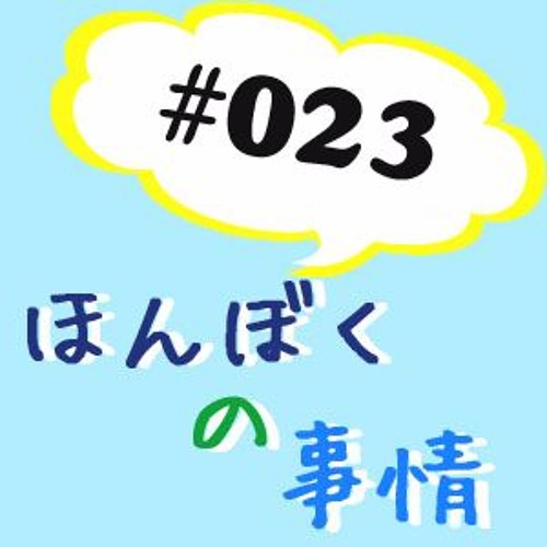 【ネットラジオ】ほんぼくの事情#023【小ネタ】